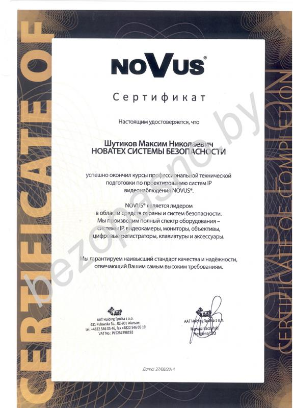 Сертификат NOVUS SECURITY (Максим Шутиков)